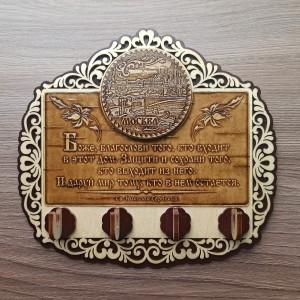 """Ключница резная с молитвой  (4 крючка)   """"Москва""""     Артикул: 01037-1"""