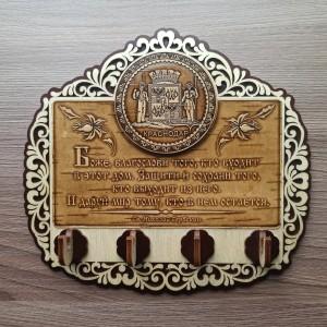 "Ключница резная с молитвой (4 крючка)  ""Герб""     Артикул: 01037-2"