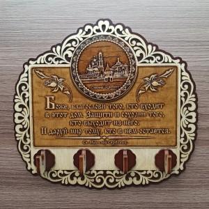 "Ключница резная с молитвой (4 крючка)  ""Оптина Пустынь""     Артикул: 01037-3"