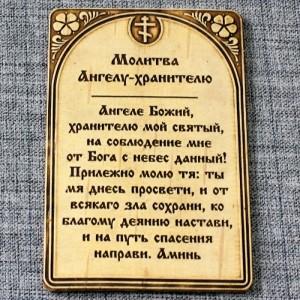 """Молитва """"Ангелу-хранителю"""" Артикул 00270-011  Новые  55х85"""