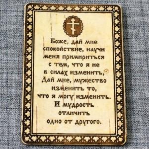 """Молитва """"Научение"""" Артикул 00270-015"""