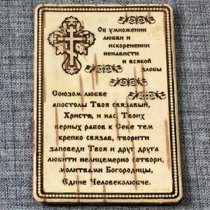 "Молитва ""Об умножении любви"" Артикул 00270-012"