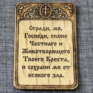 """Молитва """"Огради, мя, Господи """" Артикул 00270-016"""