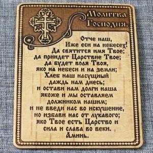 "Молитва ""Отче наш"" Артикул 00280-018  Новые  85х110"