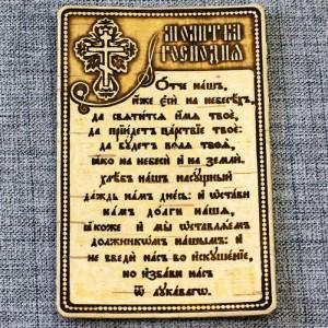 """Молитва """"Отче наш""""(ст сл) Артикул 00270-017"""
