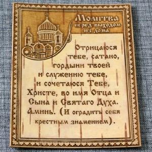 """Молитва """"Перед выходом для дома """" Артикул 00280-017    85х110"""