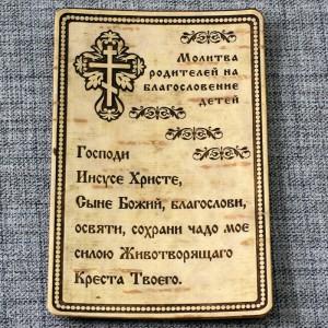 """Молитва """"За детей"""" Артикул 00270-010"""