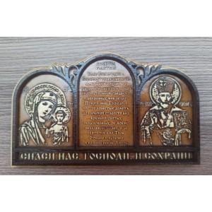 Триптих Для Водителя (2 Иконы+молитва) На Скотче   Артикул: 00115-1
