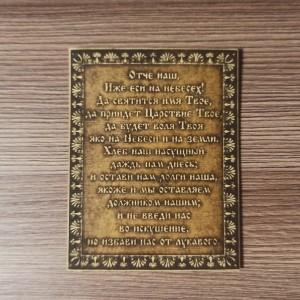 """Молитва """"Отче наш""""     Артикул: 00260    Размер: 65*50"""