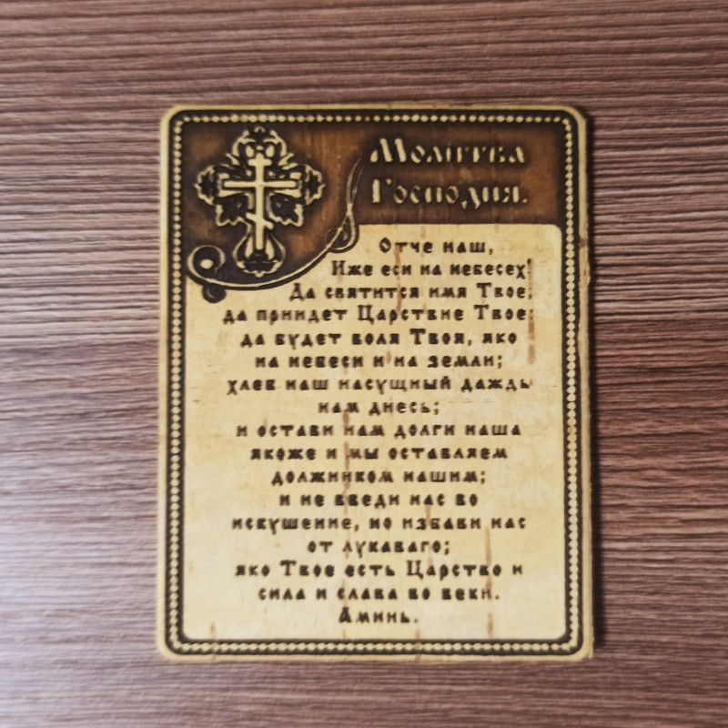 """Молитва """"Отче наш""""     Артикул: 00260-01    Размер: 65*50"""