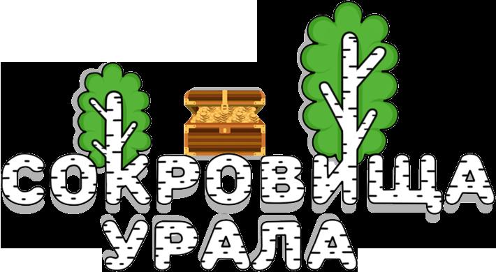Сокровища Урала